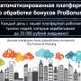 Платформа ProBonusPl [Лохотрон] рекомендованный заработок от Сергея Кузнецова