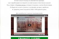 Promote-Сервис [Лохотрон] — Наши Отзывы о Promote-ключах