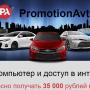 PromotionAvto [Лохотрон] – отзывы о заработке в 35000 рублей в день