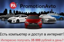 PromotionAvto [Лохотрон] — отзывы о заработке в 35000 рублей в день