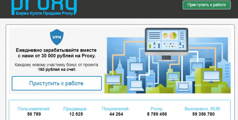 Биржа купли продажи Proxy [Лохотрон] — наши отзывы