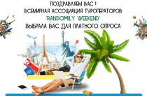 Randomily Weekend [Лохотрон] — отзывы о Всемирной Ассоциации Туроператоров