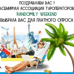 Randomily Weekend [Лохотрон] – отзывы о Всемирной Ассоциации Туроператоров
