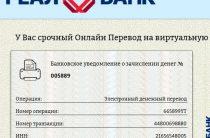 Реал Банк [Лохотрон] – Отзывы об онлайн переводе на карту
