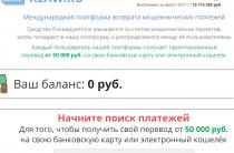 Reaw Ru [Лохотрон] — Международная платформа возврата мошеннических платежей