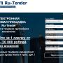Ru-Tender [Лохотрон] Электронная Торговая Площадка отзыв