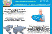 «С миру по нитке» [Лохотрон] — отзывы о Международном народном проекте