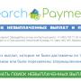 Search Monies [Лохотрон] – Поиск Невыплаченных Выплат и Платежей