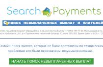 Search Monies [Лохотрон] — Поиск Невыплаченных Выплат и Платежей