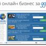 Realinvestmen – [Лохотрон] Готовый бизнес за 99 рублей