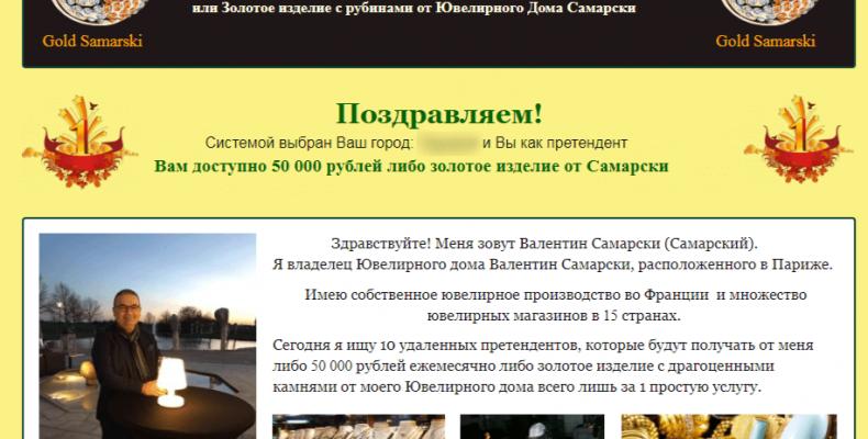 Валентин Самарски [Разоблачение] — вакансия интернет-помощника