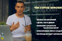Инфобизнес по Сапычу [Проверено] — С нуля до 100 тысяч рублей без вложений
