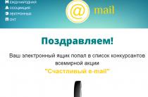 Счастливый e-mail [Лохотрон] — отзывы о международной акции