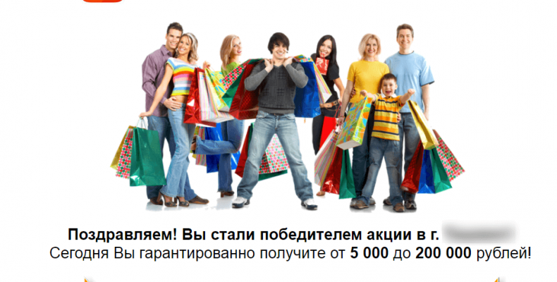 Акция «Счастливый Покупатель» [Лохотрон] — наши отзывы