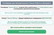 Search Money [Лохотрон] — Платформа автоматического поиска работы