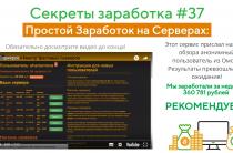 Реестр трастовых серверов [Лохотрон] — отзывы о программе «секреты заработка #37»