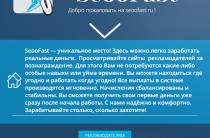 Seoofast — заработок на рекламной площадке [Лохотрон]