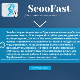 Seoofast – заработок на рекламной площадке [Лохотрон]