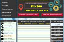 Геолокация [Лохотрон] — Разоблачение Service-package ru