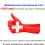 Швейцарский электронный счет [Лохотрон] – Получай от 9000 евро в месяц на свои платежные реквизиты