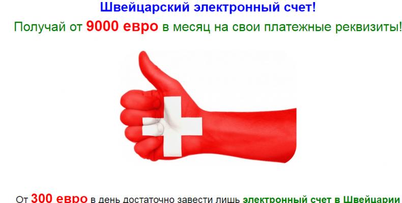Швейцарский электронный счет [Лохотрон] — Получай от 9000 евро в месяц на свои платежные реквизиты