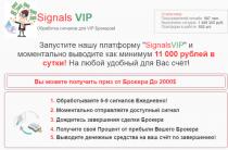 SignalsVIP [Лохотрон] — Обработка сигналов для VIP брокеров