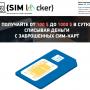 Sim Locker [Лохотрон] – отзывы о заработке на заброшенных сим-картах