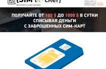 Sim Locker [Лохотрон] — отзывы о заработке на заброшенных сим-картах