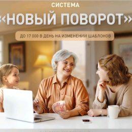 Система Новый Поворот [Проверено] – Честные отзывы о курсе Виктории Самойловой