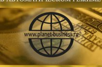 Система «Триумф» [ПРОВЕРЕНО] — Заработок От 6000 Рублей в День
