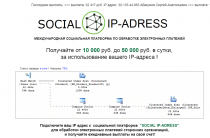 Social IP-Adress [Лохотрон] — Международная социальная платформа