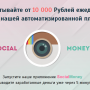 Social Money [Лохотрон] – Платформа для повышения рейтинга в социальных сетях