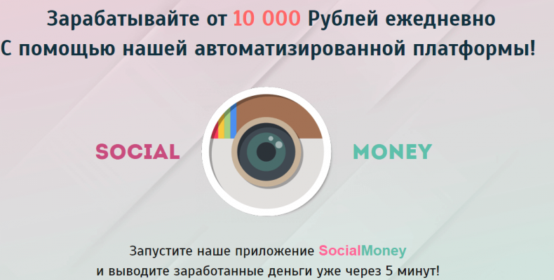 Social Money [Лохотрон] — Платформа для повышения рейтинга в социальных сетях
