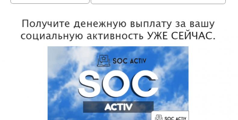 Soc Activ [Лохотрон] — отзывы о центре отслеживания социальной активности