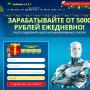 Spikebot v 2.3.7 [Лохотрон] — Зарабатывайте от 5000 рублей ежедневно