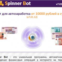 Spinner bot [Лохотрон] – бот для автозаработка от 10000 рублей в сутки