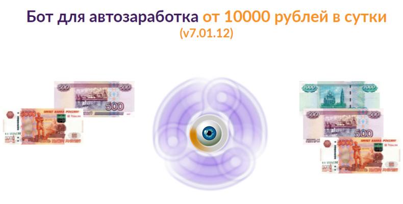 Spinner bot [Лохотрон] — бот для автозаработка от 10000 рублей в сутки