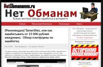 TamerSites Сервис [Лохотрон] — Разоблачение Разоблачителей На Блоге Нет Обманам