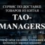 Tao Managers [Лохотрон] – отзывы о сервисе по доставке товаров из Китая