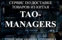 Tao Managers [Лохотрон] — отзывы о сервисе по доставке товаров из Китая