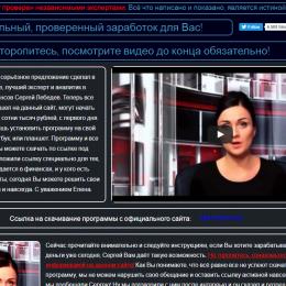 Программа TecTrade [Лохотрон] – Сергей Лебедев Отзывы