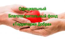 Территория Добра [Лохотрон] Официальный Благотворительный Фонд