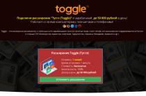 Расширение Toggle (Лохотрон) — Несуществующий Заработок