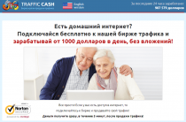 Traffic Cash [Лохотрон] — отзывы о бирже купли-продажи трафика