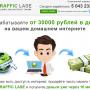 Traffic Lase [Лохотрон] – продайте часть своего трафика
