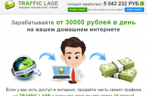 Traffic Lase [Лохотрон] — продайте часть своего трафика