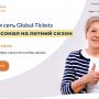 Global-Tickets Work [Лохотрон] – отзывы о вакансии в туристической сети