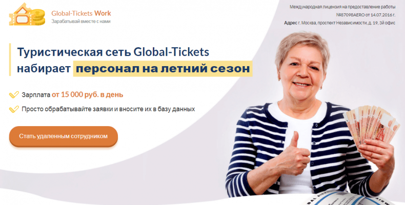 Global-Tickets Work [Лохотрон] — отзывы о вакансии в туристической сети