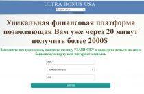 Ultra Bonus USA [Лохотрон] Уникальная Финансовая Платформа