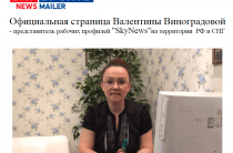 Сервис SkyNews [Лохотрон] — отзывы о заработке от Валентины Виноградовой